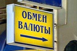 Рекордный спрос на валюту в Украине